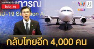 คนไทยตกค้างมาเลเซีย